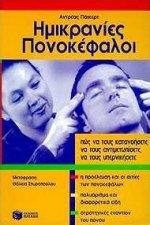 9789606004568: imikranies, ponokefaloi / ημικρανίεσ, πονοκέφαλοι