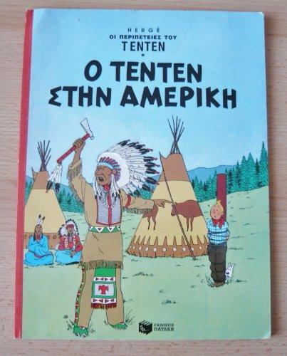 9789606008382: Tintin en Amérique (en grec)