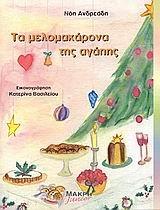 9789606641466: ta melomakarona tis agapis / τα μελομακάρονα της αγάπης
