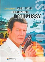 9789606645525: james bond: epicheirisi octopussy / james bond: επιχείρηση octopussy