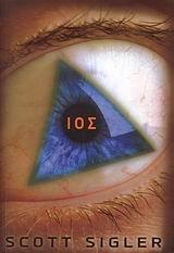 9789606665332: ios / ιος