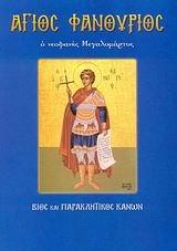 9789606682292: agios fanourios / άγιος φανούριος