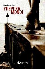 9789606748714: yperocha monoi / υπέροχα μόνοι