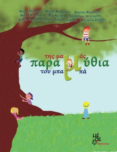 9789606796364: Moms and Dads fairy tales (Greek Edition)
