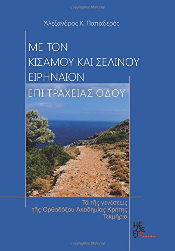 9789606796500: With Kisamos and Selinos Irineon, on rough road: The birth facts of the Orthodox Academy of Crete (Greek Edition)