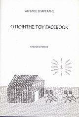 9789606814778: o poiitis tou facebook / ο ποιητής του facebook