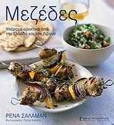 9789606838101: MEZE (TEXT IN GREEK).