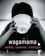 9789606838156: wagamama