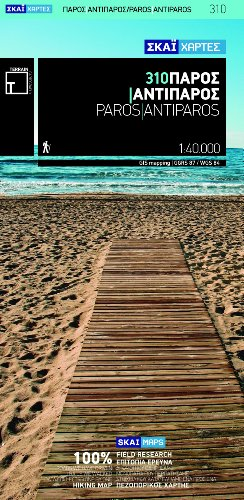 9789606845956: Paros/Antiparos Terrain Maps: TER.310