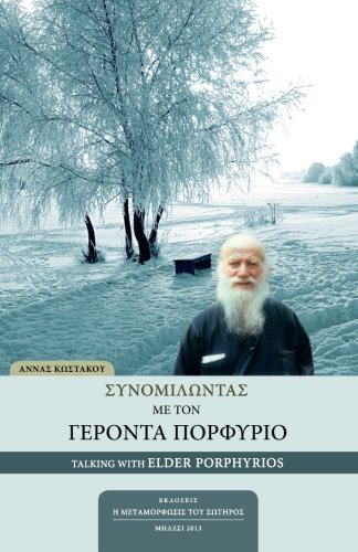 Synomilontas me ton Geronta Porphyrio. Talking with Elder Porphyrios (Greek Edition): Kostakou, ...