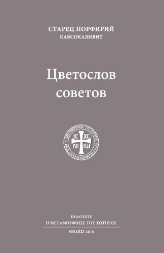 9789606890758: Anthology of advice (Russian edition)