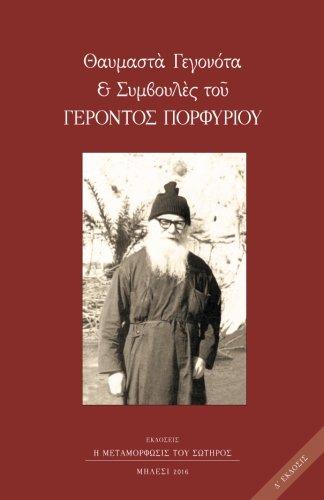 9789606890826: Thaumasta gegonota & symvoules tou Gerontos Porphyriou: Opws ta akousan, ta eidan kai ta ezhsan merika apo ta pneumatika tou paidia (Greek Edition)