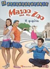 9789606911415: mazoo and the zoo, i psipsina / mazoo and the zoo, ? ??????