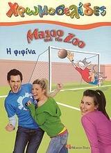 9789606911422: mazoo and the zoo, i psipsina / mazoo and the zoo, η ψιψ?να