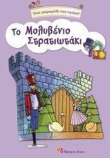 9789606917615: to molyvenio stratiotaki / το μολυβένιο στρατιωτάκι