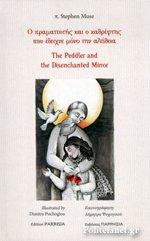 9789606962059: The Peddler and the Disenchanted Mirror, Bilingual Edition (O Pramateftis kai o Kathreptis Pou Edeihne Mono tin Alitheia Diglossi Ekdosi)