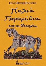 palia paramythia apo ti thessalia: petriki tragganida stella