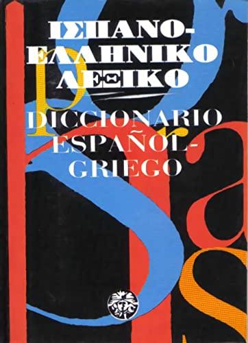 9789607014337: ispano-elliniko lexiko / ??????-???????? ??????