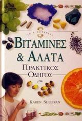 9789607014474: vitamines kai alata / βιταμίνες και άλατα