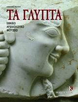 9789607037091: ethniko archaiologiko mouseio ta glypta
