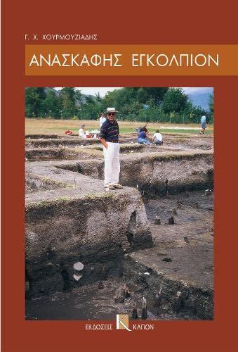 9789607037800: Anaskafis Egolpion