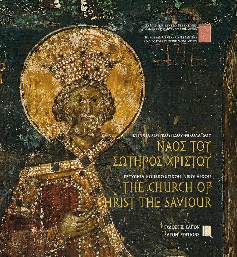 9789607037893: The Church of Christ the Saviour, Thessaloniki