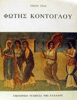 9789607059017: fotis kontoglou / φώτης κόντογλου