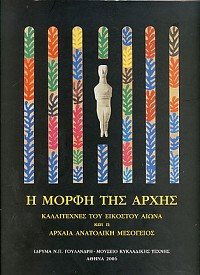 9789607064622: Shaping the Beginning: Modern Artists and the Ancient Eastern Mediterranean