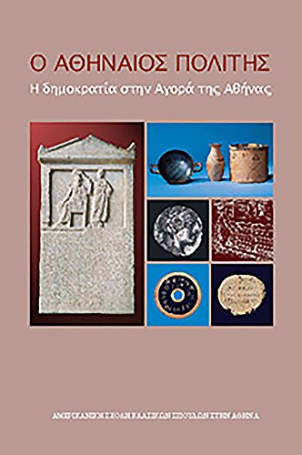 9789607067043: The Athenian Citizen: (Modern Greek Edition) (Agora Picture Book)