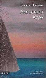 9789607073549: akrotirio chorn / ακρωτήριο χορν