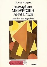 eisagogi sti metafysiki anaptyxi: Foteinos, Kostas