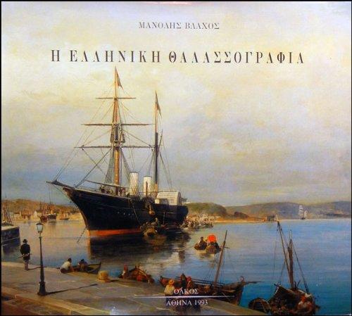 9789607169204: He Hellenike thalassographia kai he Europaïke thalassia eikona