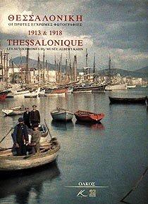 9789607169976: Thessalonique, 1913 & 1918: Les Autochromes du Musee Albert Kahn