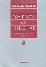 9789607213044: tou erota kai tis skias / του έρωτα και της σκιάς