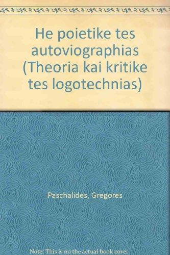 9789607218513: He poietike tes autoviographias (Theoria kai kritike tes logotechnias) (Greek Edition)