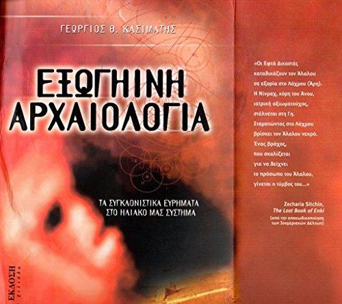9789607228901: exogiini archaiologia / εξωγηινη αρχαιολογια