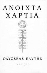 9789607233974: anoichta chartia / ανοιχτά χαρτιά