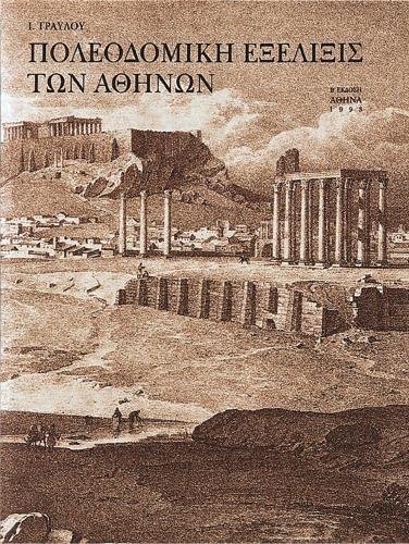 9789607254016: Poleodomikh Exelixis Ton Athinon (Greek Edition)