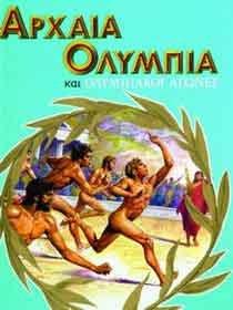 archaia olympia kai olympiakoi agones: stratikis potis /