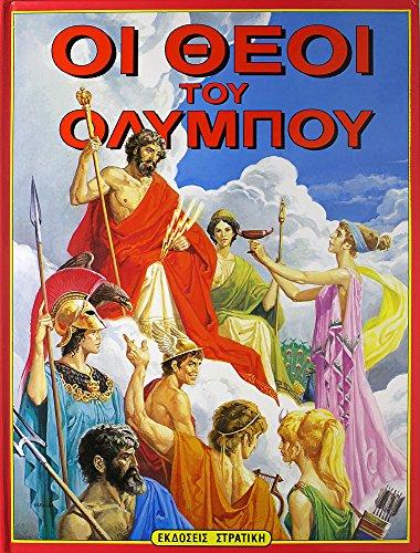 9789607261489: The Gods of Olympus - Oi Theoi Tou Olympou