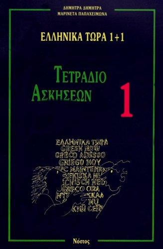 Ellinika Tora 1+1: Tetradio Askiseon 1 -: Dimitra Dimitra and