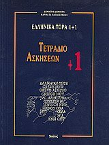 Greek Now Ellinika tora 1+1 (Book &: Dimitra; Papaheimona, Marineta