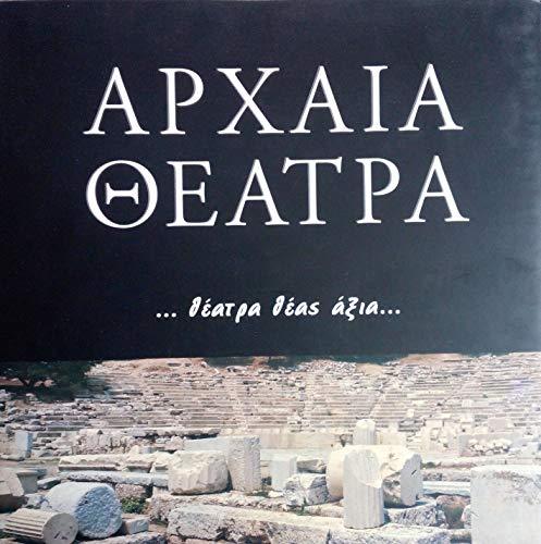 9789607549051: Archaia theatra: Theatra, theas, axia-- (Greek Edition)