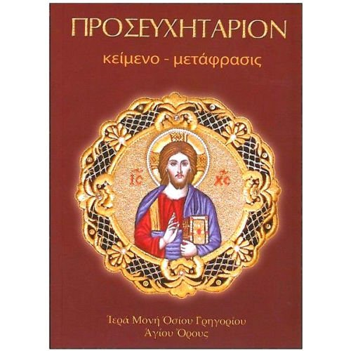 9789607553270: Details About Prayer Book From Mount Athos Holy Monastery of Saint Gregory Christian Orthodox