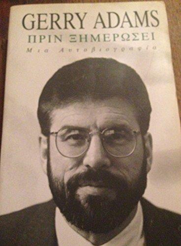 9789607586322: Before the Dawn ( Greek edition)