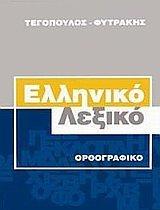 9789607598097: elliniko orthografiko lexiko