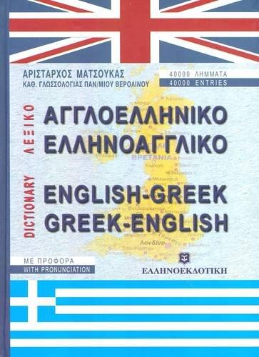 English-Greek Greek-English Dictionary (Hardback): M. Aristarhos