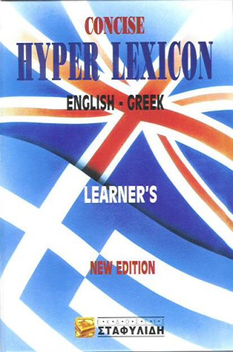 CONCISE HYPER LEXICON: Collective Work