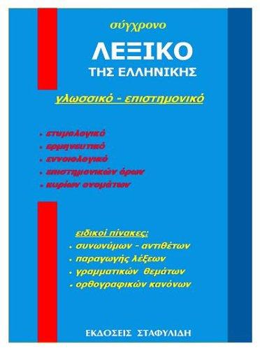 9789607695123: MODERN GREEK DICTIONARY, LINGUAL & SCIENTIFIC