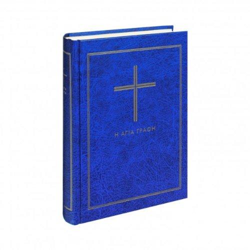 9789607847010: Greek (Tgv) Bible